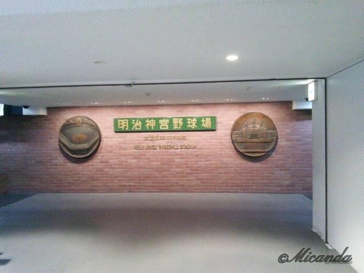 神宮球場の1F入口