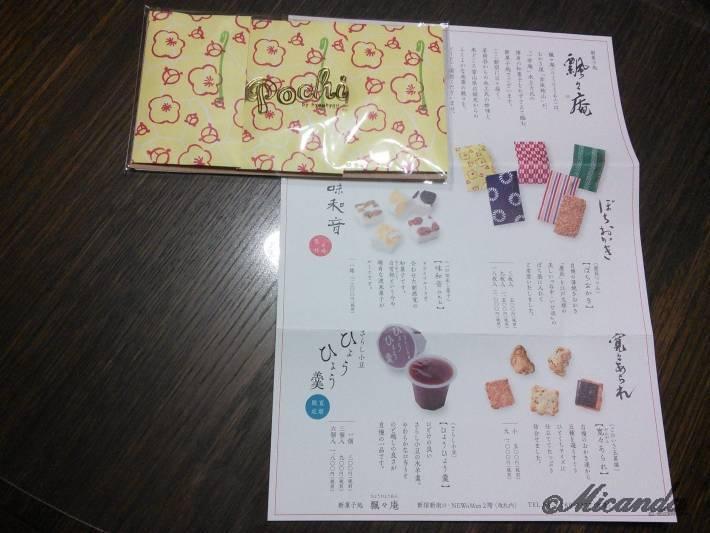 「NEWoMan」の新菓子処 瓢々庵(ひょうひょうあん)のぽちおかき