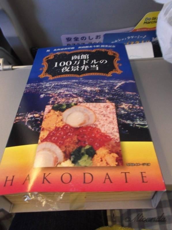 函館空港から愛知県の中部国際空港セントレアに向かうAIR DOの機内食「函館100万ドルの夜景弁当」