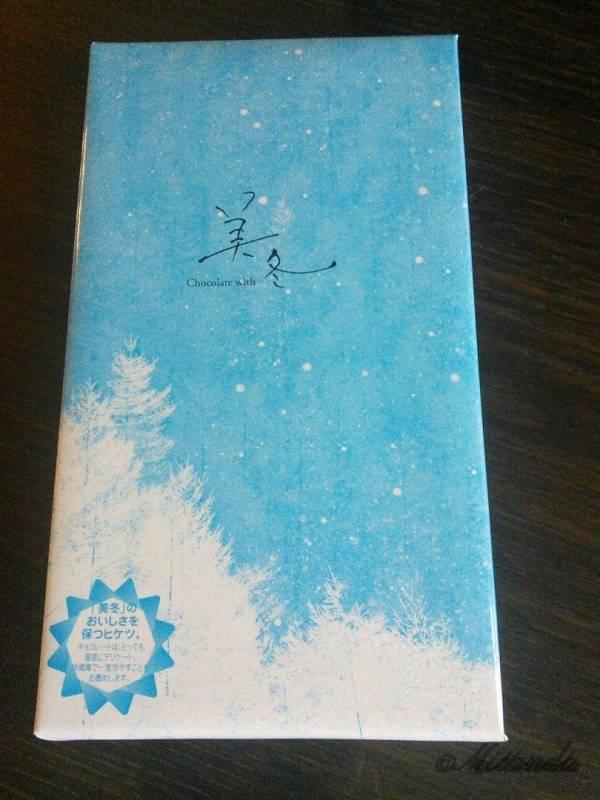 石屋製菓株式会社の「美冬」のかわいい包装紙