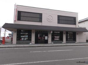 松前城の城下町の昔風の郵便局