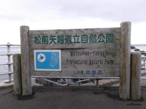 松前矢越道立自然公園の看板