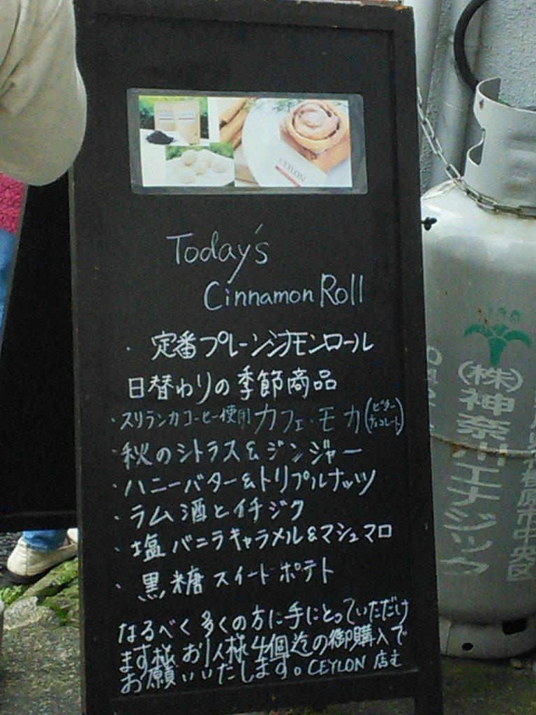 シナモンロールのお店の「セイロン」の紹介看板