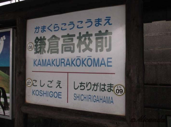 鎌倉高校前駅の看板