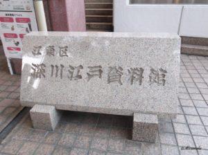 江東区深川江戸資料館の石碑
