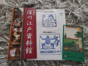 江東区深川江戸資料館に入館した時にもらえたパンフレット