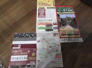 北鉄バス1日フリー乗車券とバスの利用方法の書かれたパンフレット