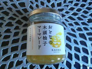 柚子専門ショップ『KAORU-KITO YUZU(カオルキトウユズ)』の「おとなの木頭柚子マーマレード」