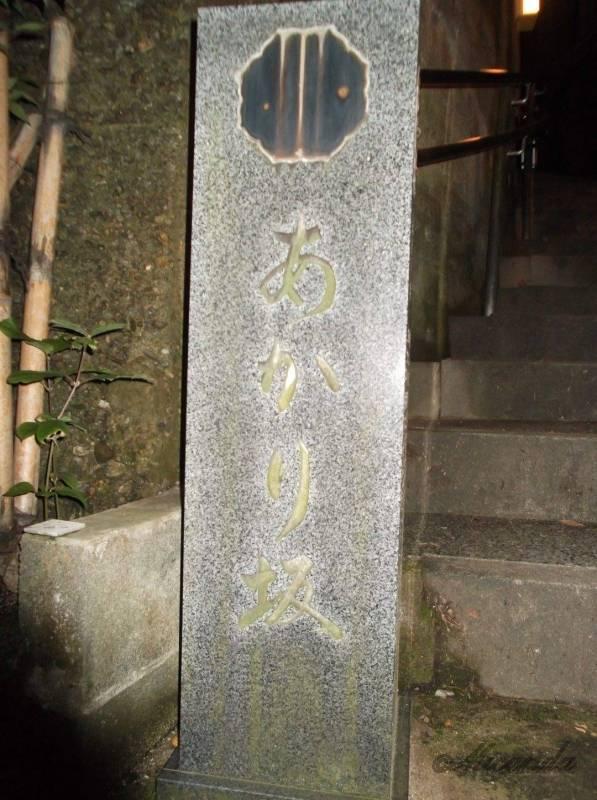 金沢の主計町茶屋街にある夜のあかり坂
