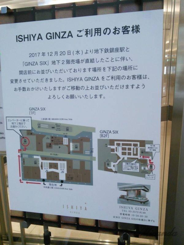 ISHIYA GINZAの並ぶ場所のマップ
